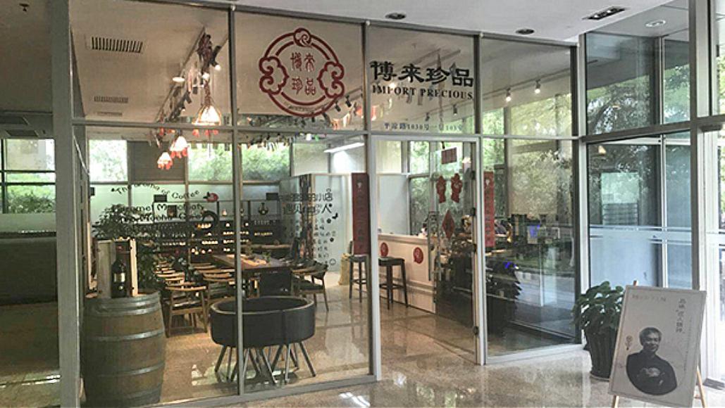 """博来珍品商品展销中心被授予""""中国国际进口博览会'6天+365天'常年展示交易平台"""
