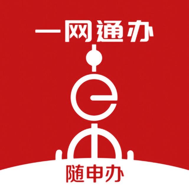 """上海""""随申办""""上线新功能,与进博会息息相关"""