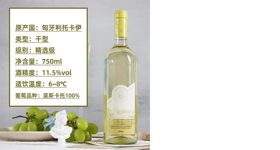 荣耀托卡伊莫斯卡托干白葡萄酒